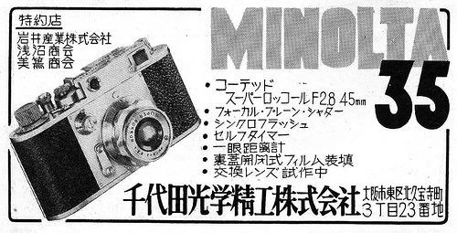 camara fotografica antigua minolta