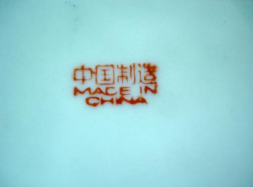 divertido potiche oriental sellado en base (0580)
