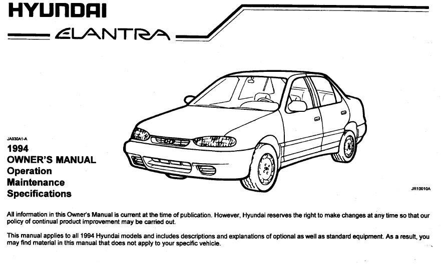 hyundai elantra 1994 руководство